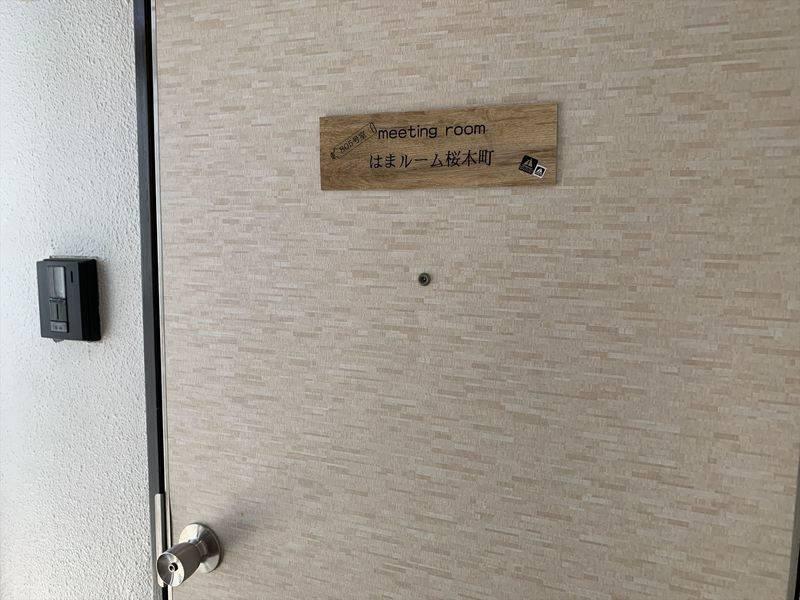 【9/1新規オープン】桜木町駅出口から徒歩3秒!プロジェクター完備のゆったりとした会議室【はまルーム桜木町】