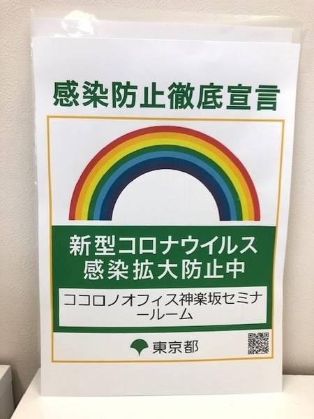 【神楽坂/飯田橋/土日祝】年内まだ間にあいます! コロナ対策中、10~30名程度でのご利用がお勧めです。 土日祝日は5000円/時(税別)