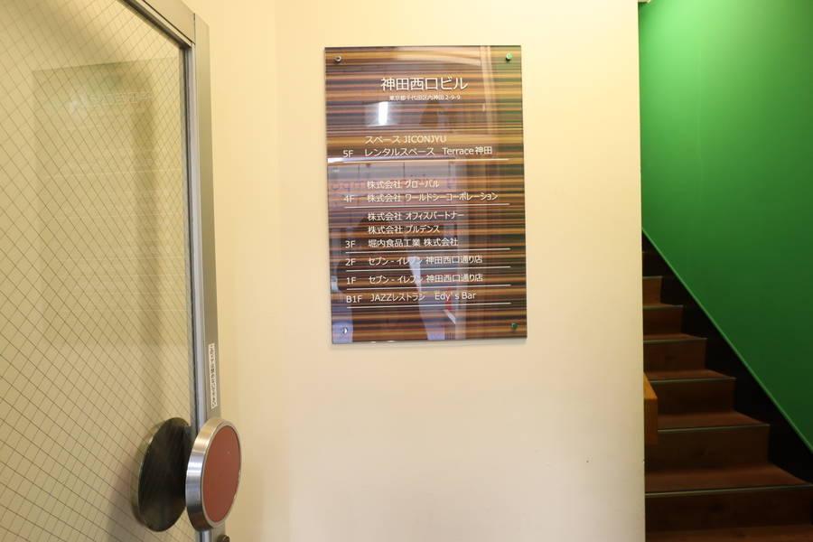 【 Terrace神田 】高速光回線、大型モニタ、プロジェクター完備*神田駅徒歩3分、最大15名着席可 !ウッドデッキ、人工芝敷きテラス&応接スペースのある癒し系会議室~会議・テレワーク・撮影・ネット配信などで人気のスペース