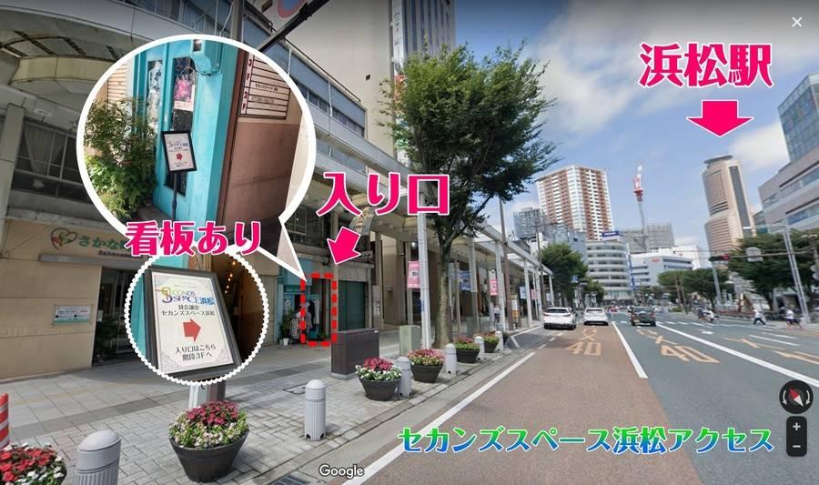 【浜松三密対策済】セカンズスペース浜松 #テレワーク #無料Wi-Fi #コロナ対策