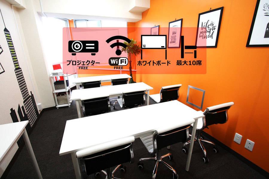 オレンジ会議室|名古屋駅東口徒歩5分♪テレワークにも最適!WIFI/プロジェクター無料