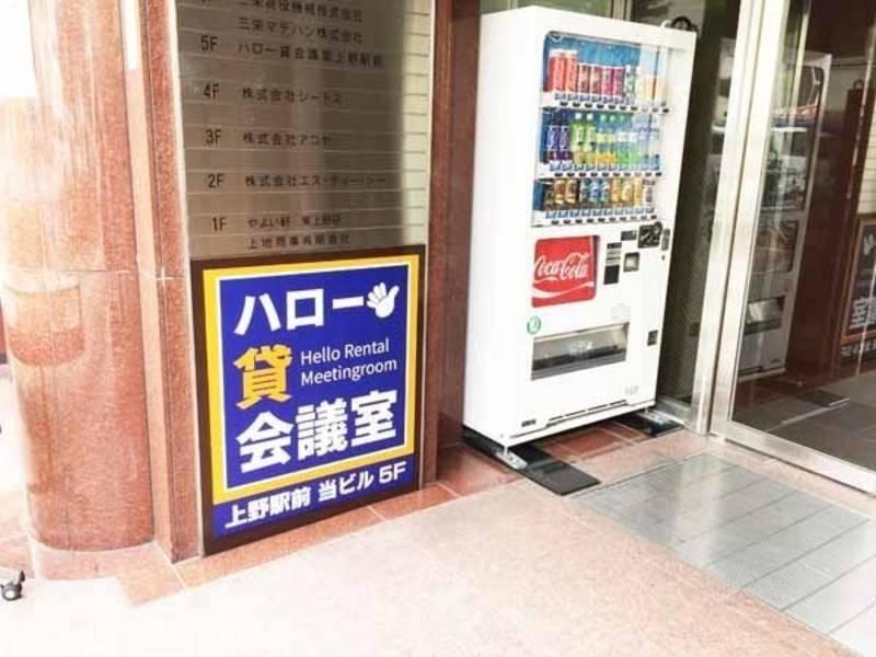 【上野・84名・プロジェクターなど充実の無料設備!】上野駅前 RoomA