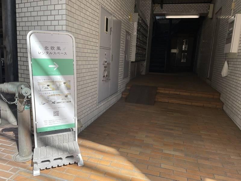【テレワークやYoutube撮影に最適】無制限光wifiでweb会議!<横浜駅東口8分/最大20名まで>55型TVモニター、ホワイトボード、エステ台、プロジェクター!広々空間で3密防止!セミナーや面談、ミーティング、オフ会など様々な用途で♪<北欧風レンタルスペース@ノルン横浜東口>