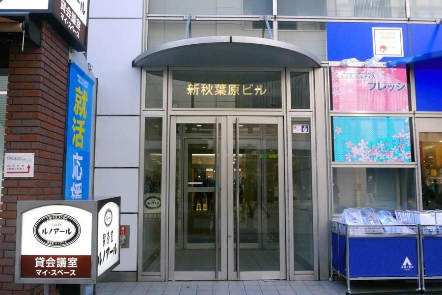 【秋葉原駅30秒】年中無休!オープンソファスペース(4名)
