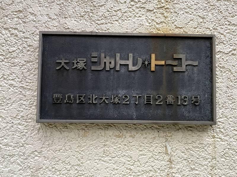 【法人利用多数】大塚駅北口徒歩1分、会議やテレワークに最適な会議室。24時間利用可。WiFiやプロジェクター無料。
