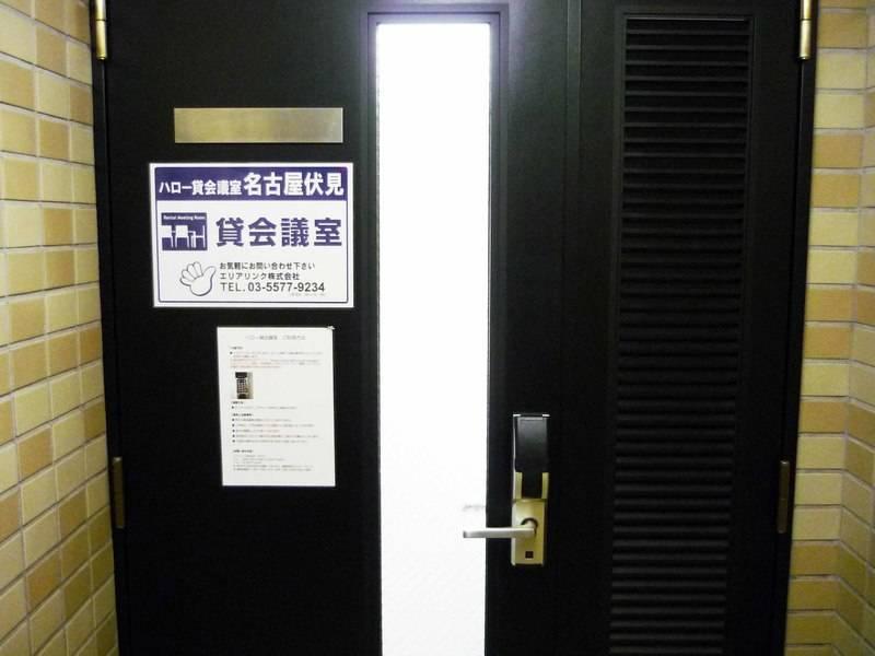 【伏見・54名・プロジェクターなど充実の無料設備】名古屋伏見 2F