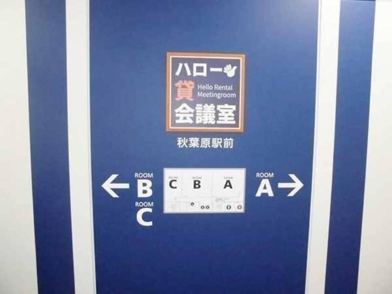 【秋葉原・99名・プロジェクターなど充実の無料設備】秋葉原駅前 RoomB+C(連結)