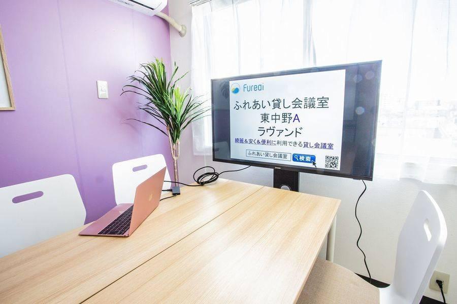 【東中野駅目の前!12名利用可!】WiFi・大型モニター・ホワイトボード全て無料!ふれあい貸し会議室 東中野A-ラヴァンド