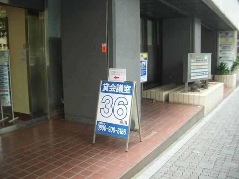 【西新宿・36名・プロジェクターなど充実の無料設備】西新宿 1F