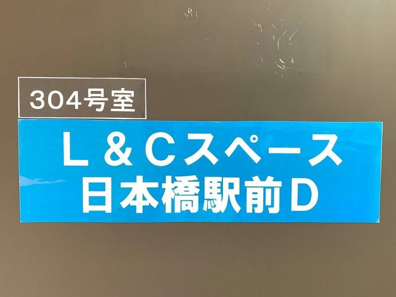 L&Cスペース日本橋駅前 D号室