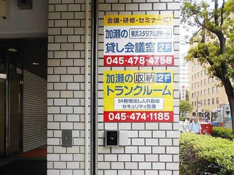 横浜スタジアム前 第二会議室 54名収容