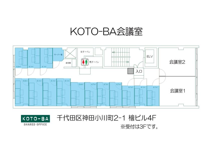 【淡路町B7徒歩5秒/6名】神田・神保町・御茶ノ水 徒歩圏 KOTO-BA会議室1