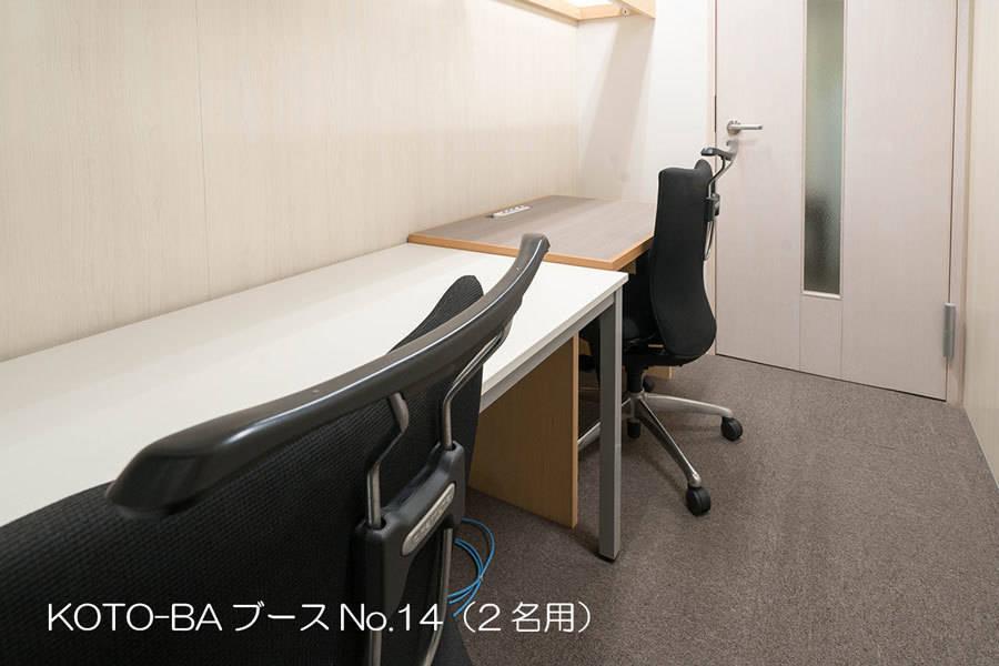 【淡路町B7徒歩5秒/個室】 有人受付!KOTO-BAブース14の写真
