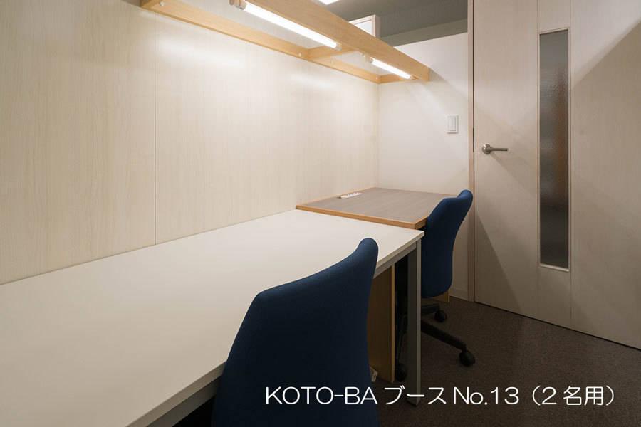 【淡路町B7徒歩5秒/個室】 有人受付!KOTO-BAブース13の写真