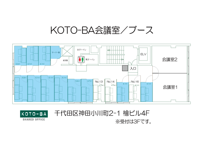 【淡路町B7徒歩5秒/個室】神田・神保町・御茶ノ水 徒歩圏 KOTO-BAブース14