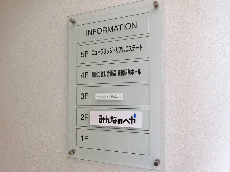 新橋駅徒歩1分!格安きれいな会議室(6~8名収容)