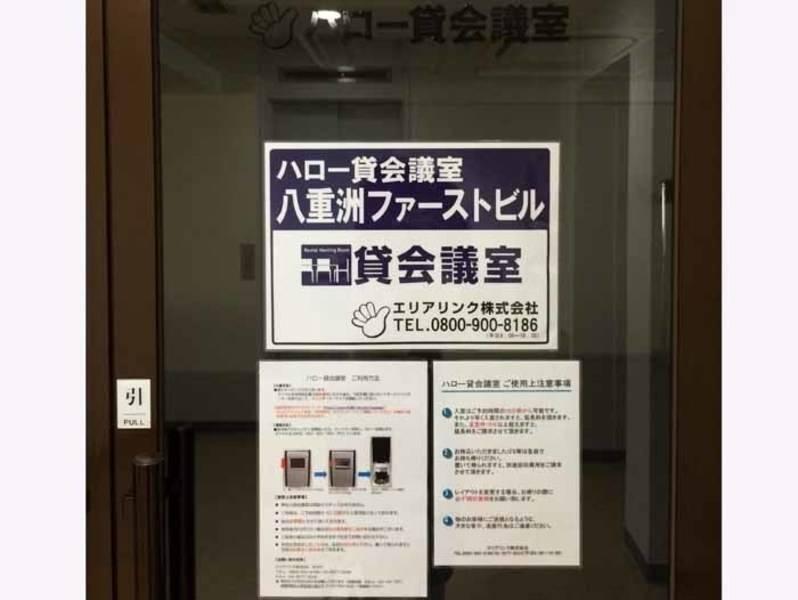 【東京駅徒歩2分・60名・プロジェクターなど充実の無料設備】八重洲ファーストビル 7F