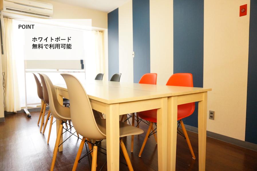 <カラフル会議室>【池袋駅東口4分】ヤマダ電機そば・ゆったり8名収容・WIFI/プロジェクター無料