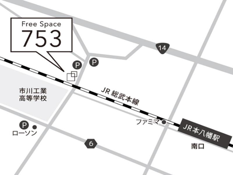 【ご予約はこちら】FreeSpace753 千葉県市川市、JR本八幡駅徒歩5分 ※現在キャンペーン中につき1時間のご利用料金が何人でご利用頂いても1000円です!