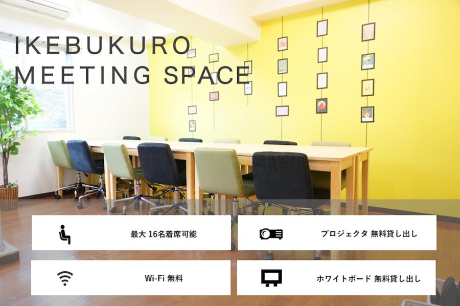 <コハク会議室>池袋ゆったりデザインスペース♪wifi/ホワイトボード/プロジェクタ無料の写真