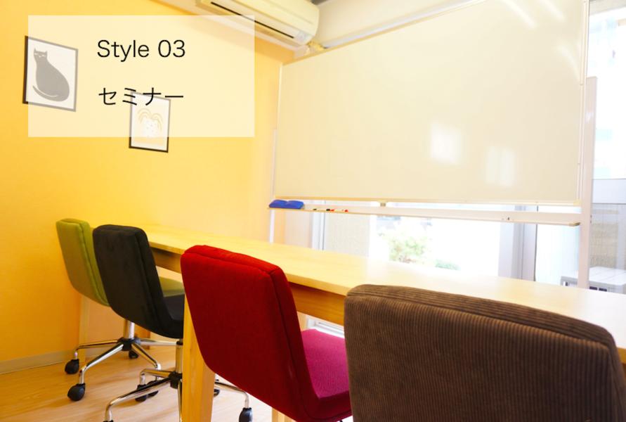 <ナポリ会議室>◇セルリアンタワーすぐそば◇ハイグレードな会議室◇WiFi/高品質プロジェクター/大型ホワイトボード