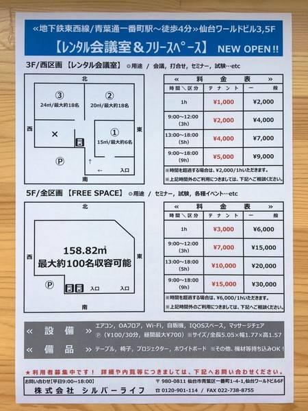 仙台ワールドビル/Rental Free RoomⅣ(5h/13:00~18:00)