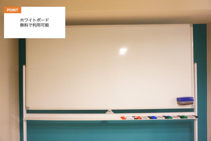 <ダイヤ会議室>⭐️ 女性に人気のゆったり明るい会議室♪wifi/ホワイトボード/プロジェクタ全て無料