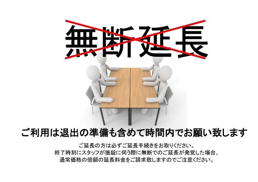 RAKUNA御茶ノ水【御茶ノ水駅徒歩1分!】打ち合わせに最適!Wi-Fi・プロジェクター無料!コンビニ至近
