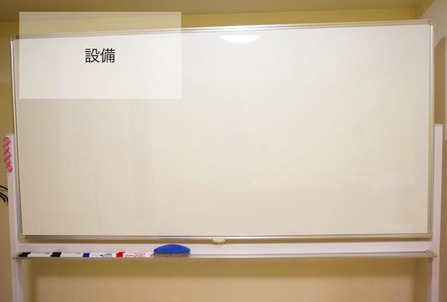 <kurenai会議室>高田馬場駅徒歩4分♪WIFI/プロジェクター無料・ゆったり20名収容