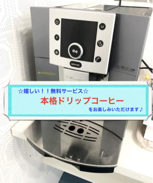 ⭐️本格ドリップコーヒー飲み放題⭐️ 無料サービス充実!!キッチン付きスペース