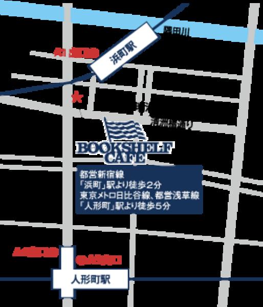 プロジェクター・Wifi無料【日本橋・浜町徒歩2分/人形町8分】オシャレなカフェスペース