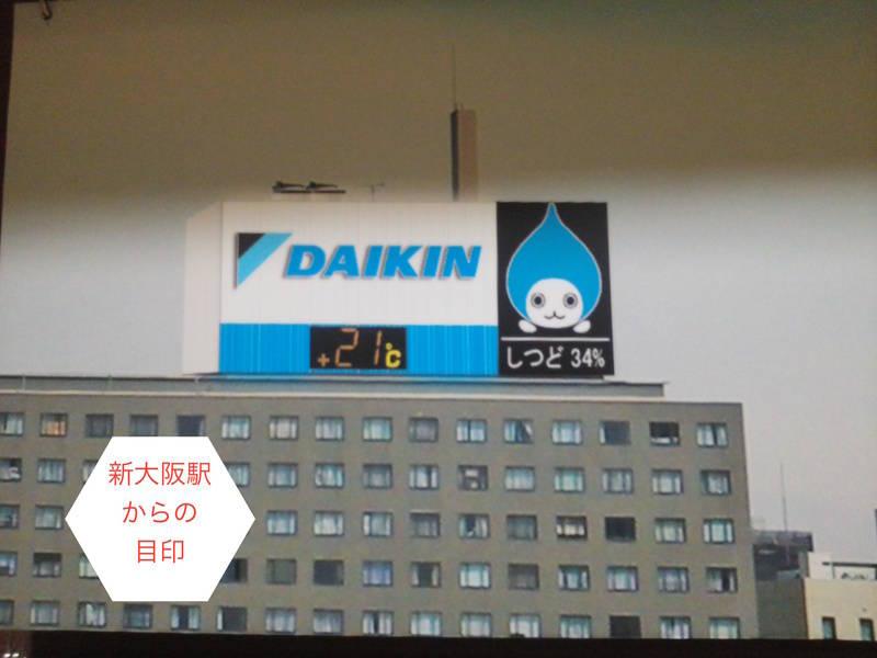 ワンコイン会議室 新大阪 【スペース1130/新大阪駅前】