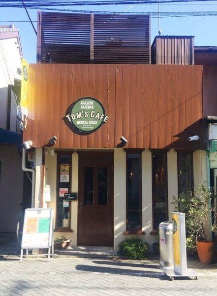 北千住 ギャラリーカフェバー Tom's Cafe 2F