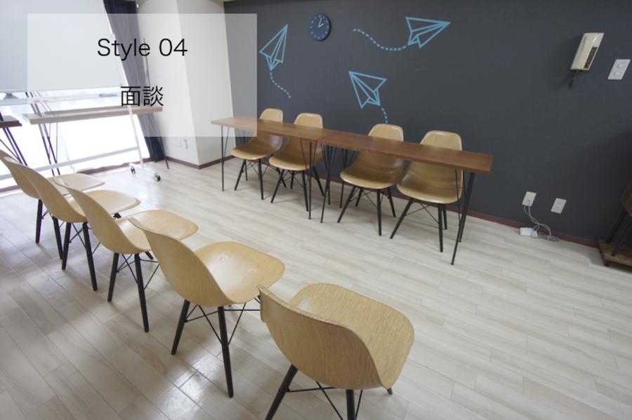 <ヒコーキ会議室>【渋谷駅徒歩4分/道玄坂】WIFI/プロジェクター無料、ゆったり12名収容完全個室会議室