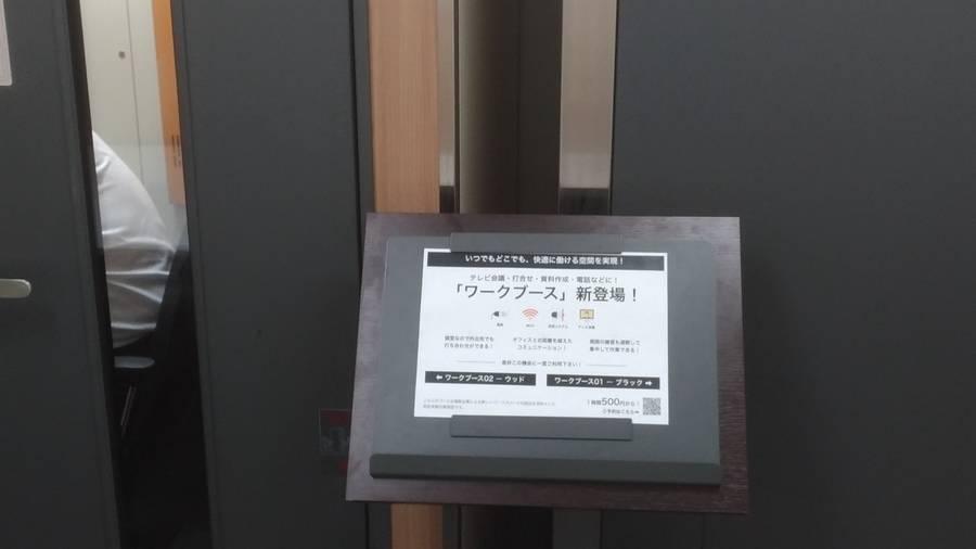 【新橋駅直結】~TV会議・作業・打合せに~ TV会議機材を搭載したワークブース01ブラック 1H350円 (収容人数1名) 《中に入ると世界と繋がるワークブース》営業時間が伸びました!!