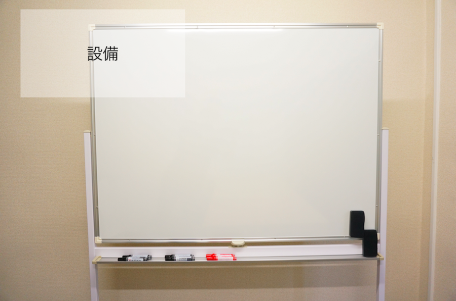 <アジサイ会議室>【JR難波駅徒歩3分】WIFI・プロジェクター無料!ゆったり14名収容!