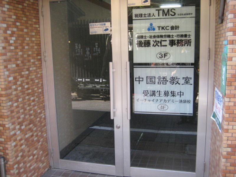 【池袋駅西武口3分】4名向け会議スペース(B) 長時間割引&直前料金あり