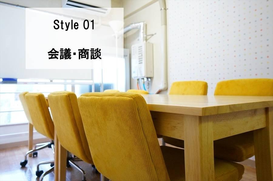 <太閤通会議室>10名収容!名古屋駅徒歩5分♪wifi/ホワイトボード/プロジェクタ無料