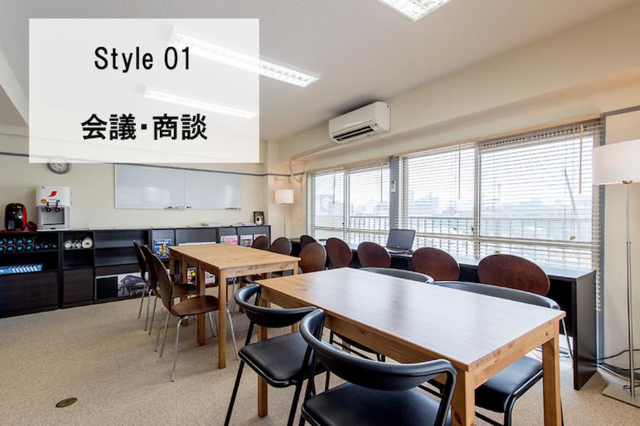 <COSMOS会議室>【四ツ谷駅徒歩5分】18名収容!WIFI・プロジェクター無料!