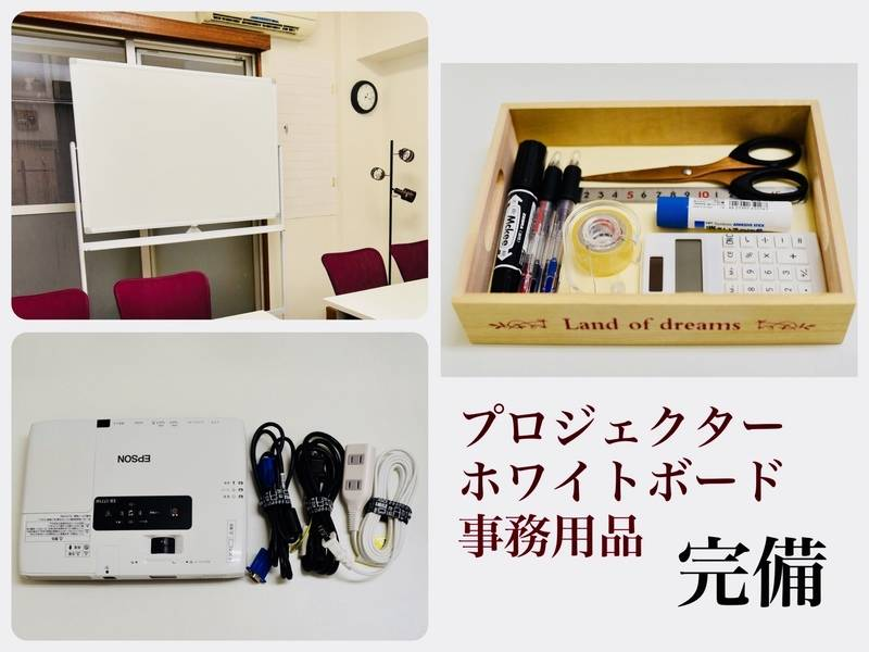 〈エキチカ会議室 ボルドー〉名古屋駅徒歩2分/落ち着いた快適空間/WIFI,プロジェクター無料/10名収容