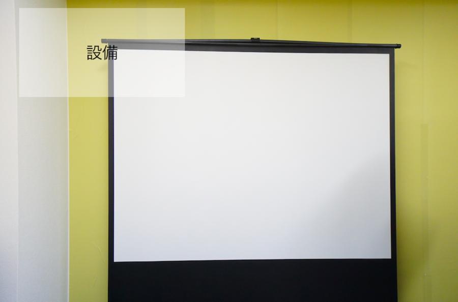 <ミツバチ会議室>35名収容!栄駅から徒歩4分♪wifi/ホワイトボード/プロジェクタ無料⭐️