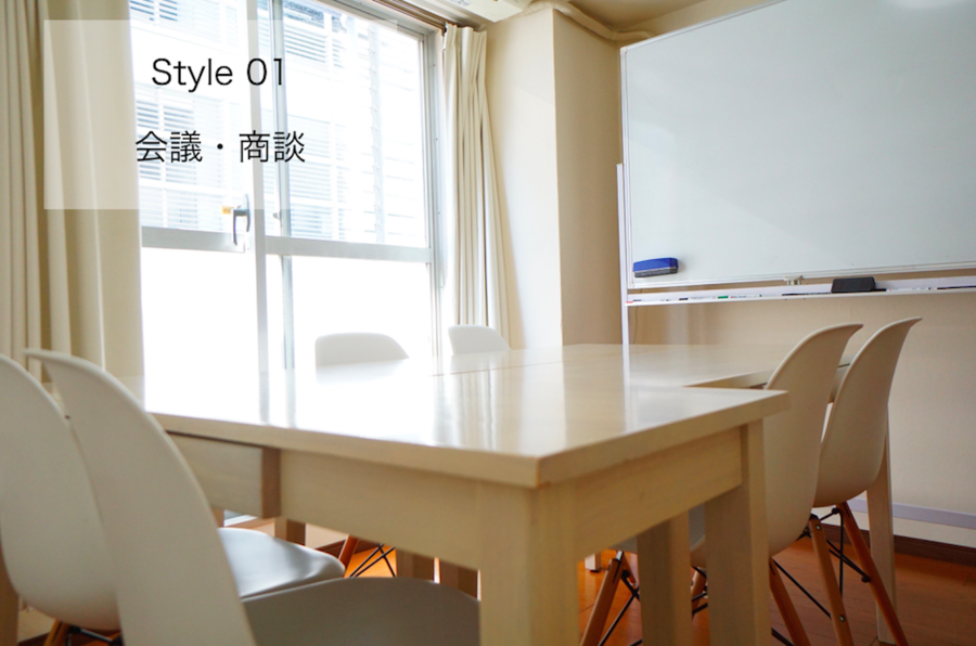 <アクア会議室>【渋谷駅徒歩2分】完全個室★WIFI・プロジェクター・ホワイトボード無料★