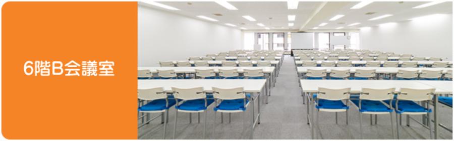 五反田 6階B会議室