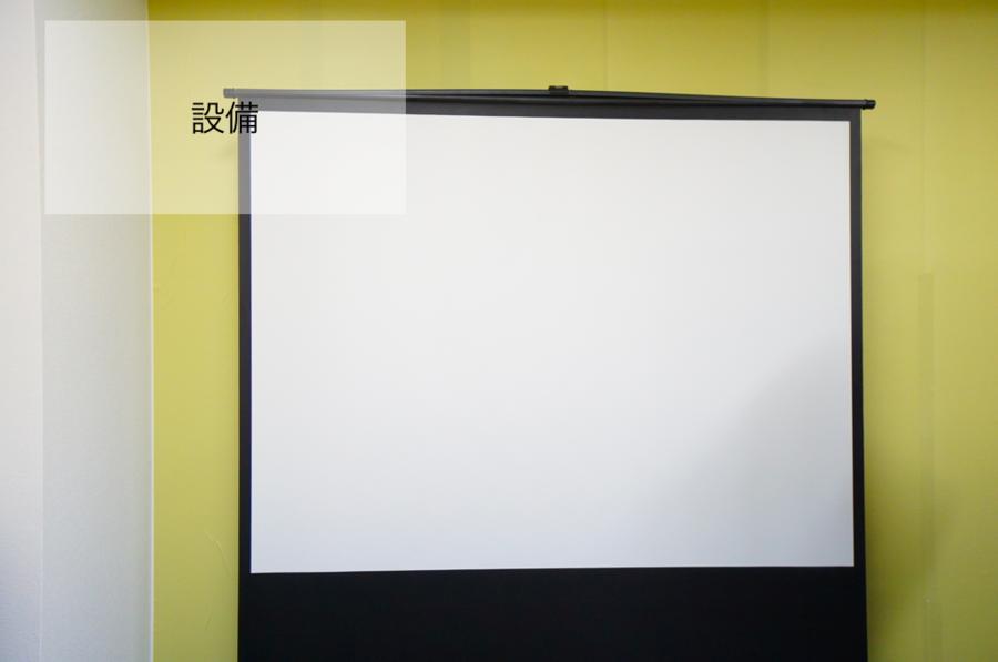<アリス会議室>終日950円!⭐️新大阪駅徒歩6分⭐️28名収容♪wifi/スクリーン/プロジェクタ無料