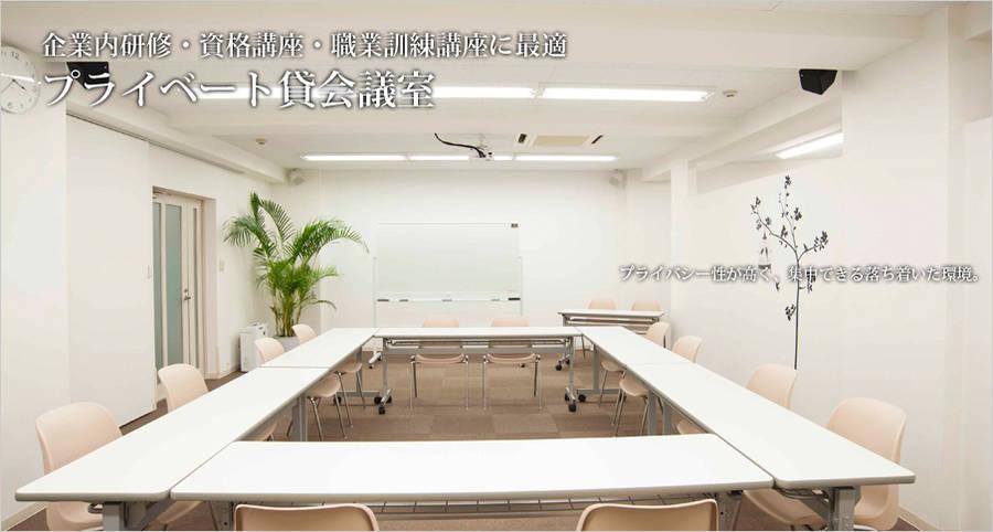 新宿区下落合駅レンタル会議室目白セミナールームの写真