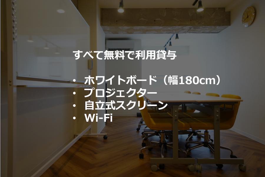 <アルベロ会議室>リモートワーク・テレワークにも最適!10名収容!渋谷駅から徒歩3分♪wifi/ホワイトボード/プロジェクタ無料