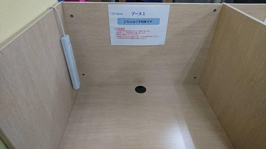 <新橋駅直結> 勉強・作業ブース(個人用) ブース①  100円/1h