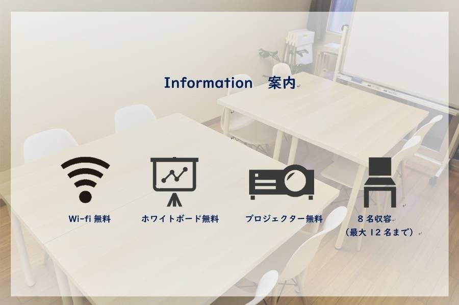 お手軽スペース平日プラン☆《伏見駅徒歩1分! Wi-fi無料!》プロジェクターも無料!お得な割引プランスタート♬