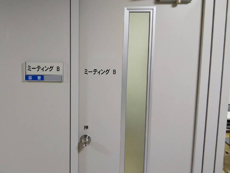 青葉台 カラオケコート・ダジュール3階 ミーティングB
