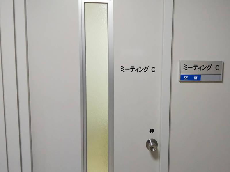 青葉台 カラオケコート・ダジュール3階 ミーティングC